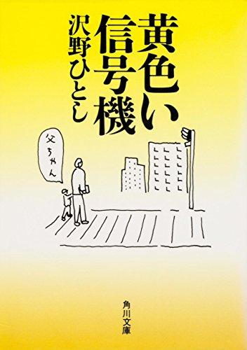 黄色い信号機 (角川文庫)