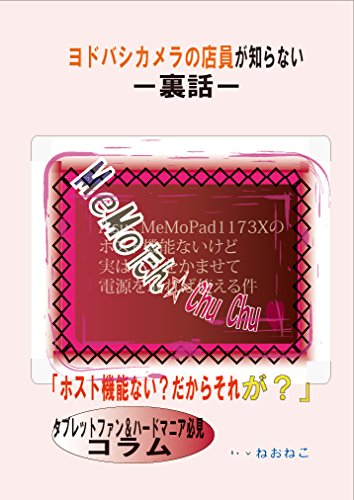 publication special feature - which the salesclerk at Yodobashi Camera does not know: To use the USB_keyboard without hosting in memopad (MtoM) (Japanese Edition) ()