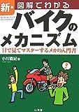 新・図解でわかるバイクのメカニズム―目で見てマスターするメカの入門書 (SANKAIDO MOTOR BOOKS―2 Wheels)