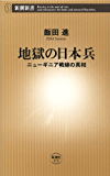 地獄の日本兵―ニューギニア戦線の真相―(新潮新書)