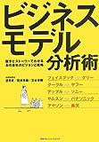 「ビジネスモデル分析術 数字とストーリーでわかるあの会社のビジョンと戦略」三木孝則, 望月実, 花房幸範