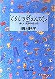 くらしの色えんぴつ―優しい気分の12か月 (集英社文庫)