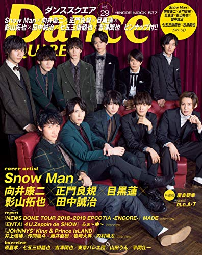 Dance SQUARE Vol.29 表紙画像