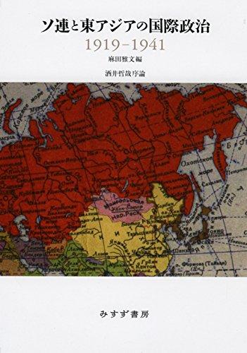 ソ連と東アジアの国際政治 1919-1941 (東北アジア研究専書)
