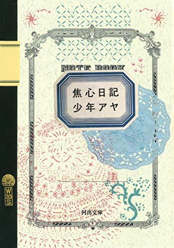焦心日記 (河出文庫 し 26-1)