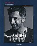 人像摄影 (北京摄影函授学院系列教材)