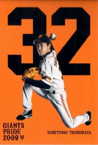 Amazon | 読売ジャイアンツ 2009年 GIANTS PRIDE Card 円谷英俊 ...