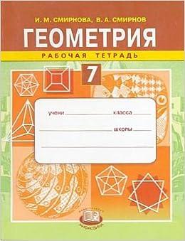 Geometriya. 7 klass. Rabochaya tetrad. Uchebnoe posobie dlya uchaschihsya obscheobrazovatelnyh uchrezhdeniy