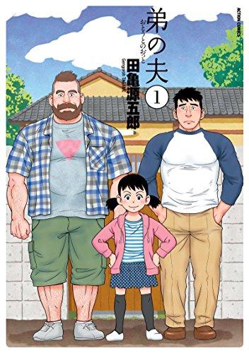 弟の夫(1) / 田亀源五郎