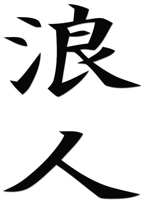 Amazon Ronin Masterless Samurai Japanese Kanji Symbol Character