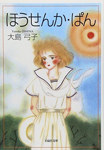 ほうせんか・ぱん (白泉社文庫)