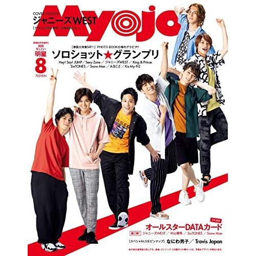 Myojo 2020年8月号 追加画像