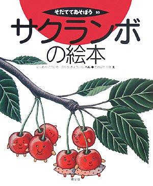 Sakuranbo no ehon