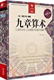 Nine Chapters on the Mathematical Art (Chinese Edition)