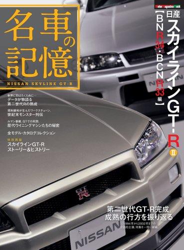 BNR34/BCNR33 Hen storage Nissan Skyline GT-R II of the finest cars (Motor Magazine Mook) (2009) ISBN: 4862791204 [Japanese Import]