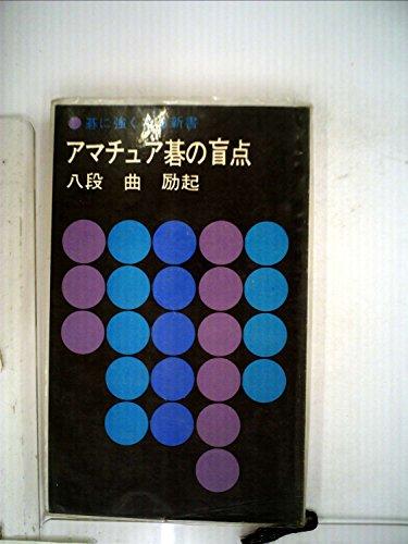 アマチュア碁の盲点 (1963年) (碁に強くなる新書)