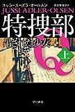 特捜部Q―吊された少女― 上 (ハヤカワ・ミステリ文庫)