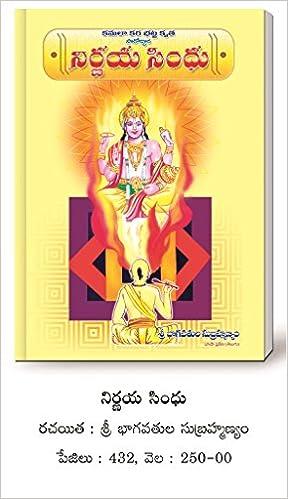 Nirnaya Sindhu Pdf