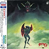Bgm Collection by Devilman (2004-09-22)
