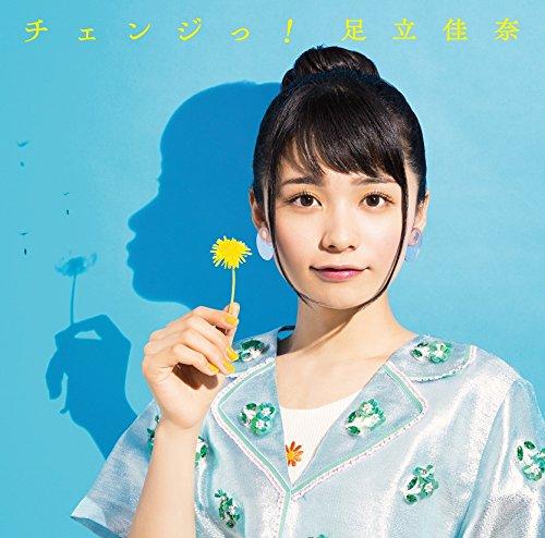 【早期購入特典あり】チェンジっ!(初回生産限定盤)(Blu-ray Disc付)(「チェンジっ! 」オリジナルポストカード付) B07BQPHF6W