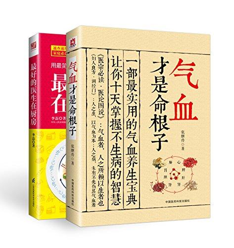 家庭自助保健养生集(套装共2册) (Chinese Edition)