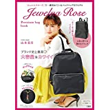 Jewelna Rose Premium bag book