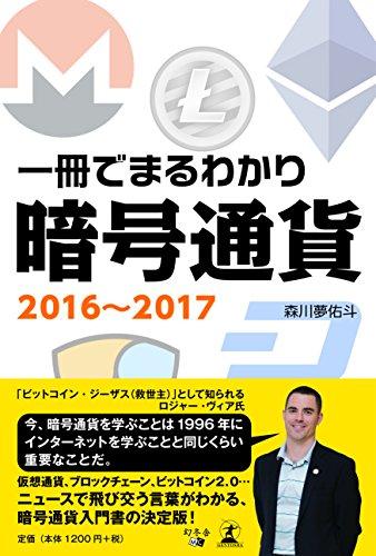 一冊でまるわかり 暗号通貨 2016~2017