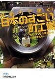 技術力で稼ぐ!日本のすごい町工場―ものづくりの現場から (日経ビジネス人文庫)