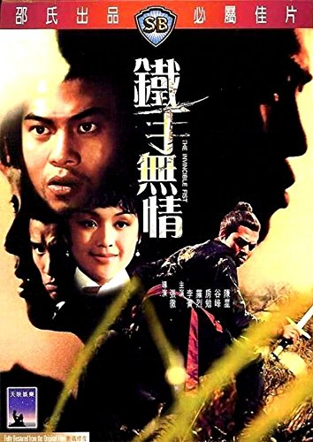 (The Invincible Fist Shaw Brothers)