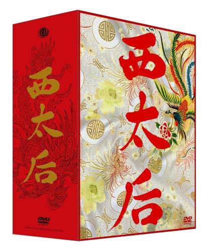 西太后 完全版 DVD-BOX(4枚組)