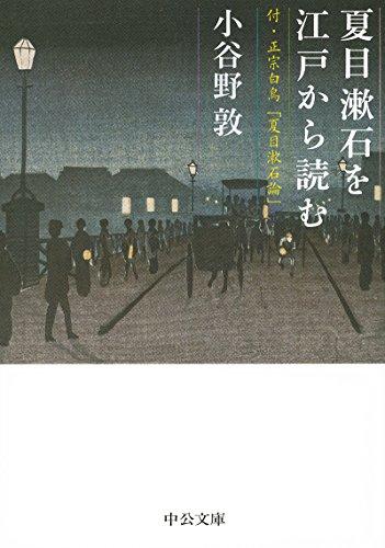 夏目漱石を江戸から読む - 付・正宗白鳥「夏目漱石論」 (中公文庫)