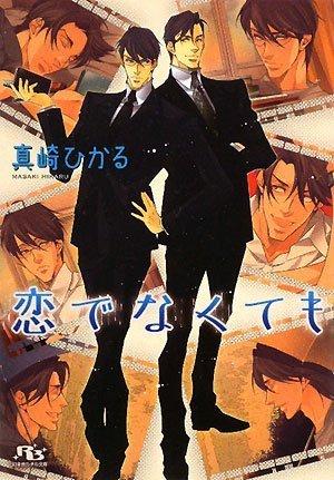 恋でなくても (幻冬舎ルチル文庫)
