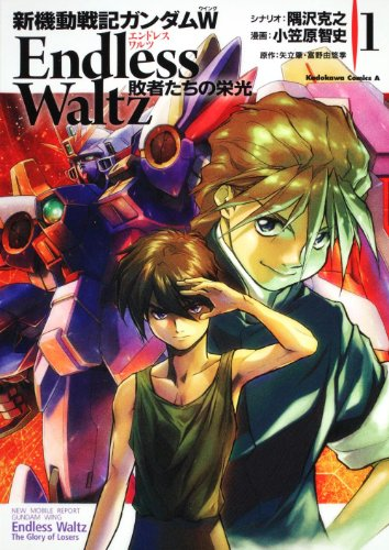 New Mobile Report Gundam WING Endless Waltz Losers' Glory, vOL. 1