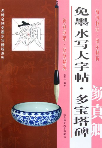 Yan Zhenqing's Duobao Pagoda Stele: Ink-free Water Writing Copybook (Chinese Edition)