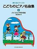 夢みるピアニスト こどものピアノ名曲集(2) バイエル(下巻)程度