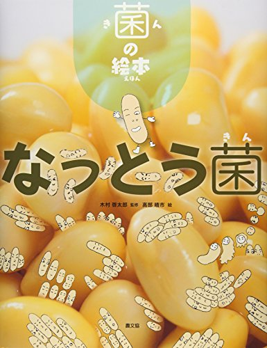 なっとう菌 (菌の絵本)
