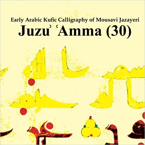 Book Early Arabic Kufic Calligraphy of Mousavi Jazayeri: Juzu' 'Amma (30)