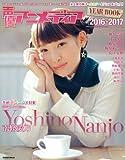 声優アニメディア YEAR BOOK 2016-2017 (Gakken Mook)