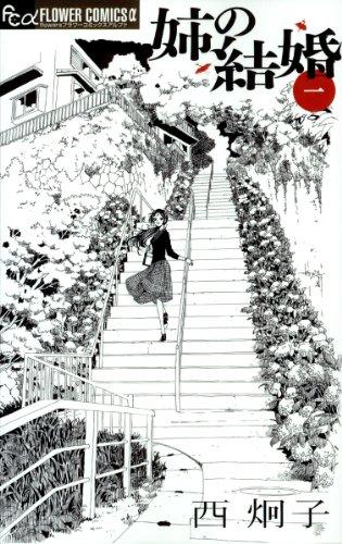 Ane No Kekkon (My Elder Sister's Marriage) [Japanese Edition] Vol.1