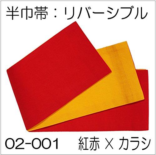 乞食説得力のあるクリエイティブ浴衣帯 綿リバーシブル半巾帯 紅赤 × カラシ【日本製:02-001】