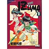 IZUMO 1 (Nora Comics) (1990) ISBN: 4051043592 [Japanese Import]