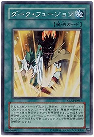 cartas de Yu-Gi-Oh [Dark Fusion] GLAS-JP047-SR