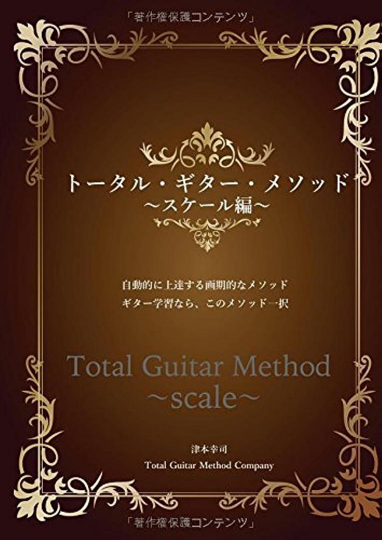 二次シーフードシーズンThe EFFECTOR BOOK Vol.44 (シンコー?ミュージックMOOK)