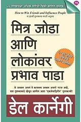 Mitra_Joda-Ani_Lokanvar_Prabhav_Pada (Marathi) Kindle Edition