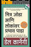 Mitra_Joda-Ani_Lokanvar_Prabhav_Pada  (Marathi)