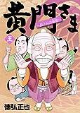 黄門さま~助さんの憂鬱~ 5 (ヤングジャンプコミックス)