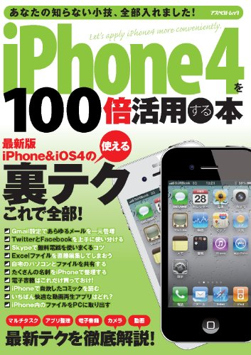 iPhone4を100倍活用する本 最新版iPhone&iOS 4使える裏テクこれで全部! Let's apply iPhone4 more conveniently.