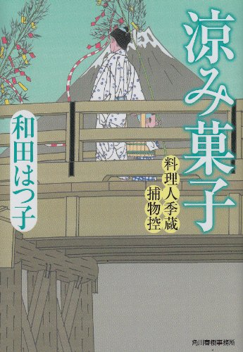 涼み菓子―料理人季蔵捕物控 (ハルキ文庫 わ 1-13 時代小説文庫 料理人季蔵捕物控)