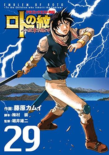 ドラゴンクエスト列伝 ロトの紋章 ~紋章を継ぐ者達へ~(29) (ヤングガンガンコミックス)