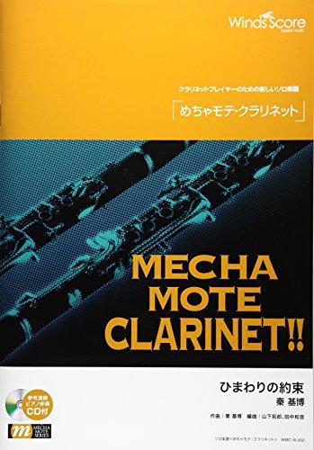 WMC-16-2 ソロ楽譜 めちゃモテクラリネット ひまわりの約束/秦基博